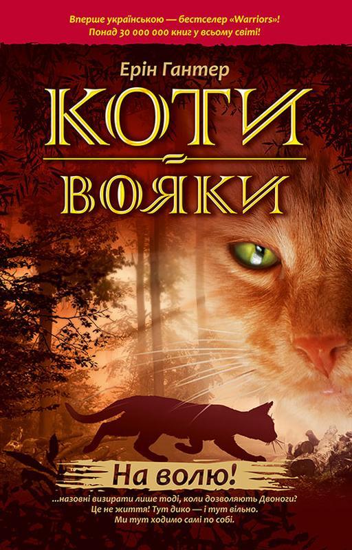 Книга Коти-Вояки. Книга 1. На Волю!