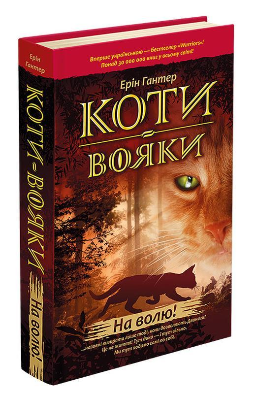 Книга Коти-Вояки. Книга 1. На Волю! - Фото 2