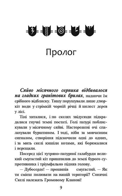 Книга Коти-Вояки. Книга 1. На Волю! - Фото 3