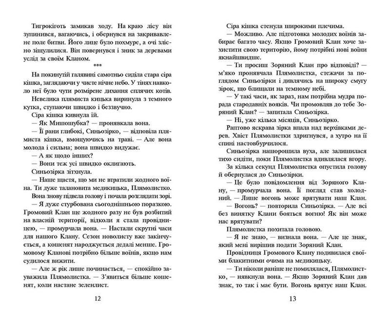 Книга Коти-Вояки. Книга 1. На Волю! - Фото 5