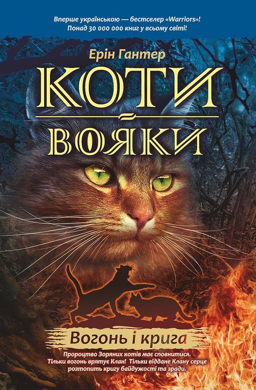 Книга Коти-Вояки. Книга 2. Вогонь іІ Крига