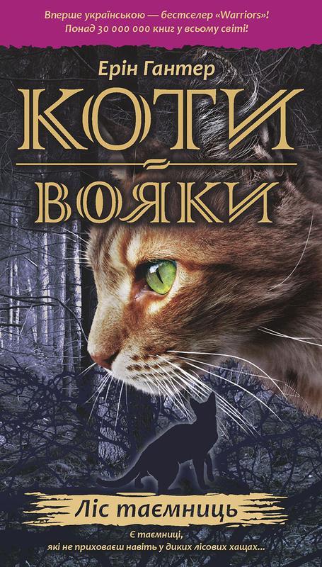 Книга Коти-Вояки. Книга 3. Ліс Таємниць