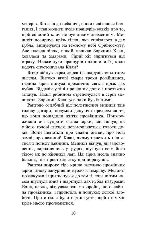 Книга Коти-Вояки. Книга 4. Здіймається буря - Фото 3