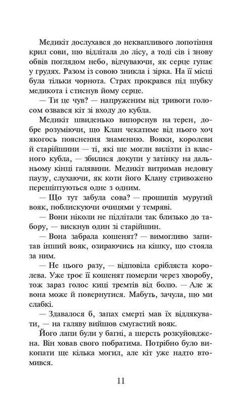 Книга Коти-Вояки. Книга 4. Здіймається буря - Фото 4