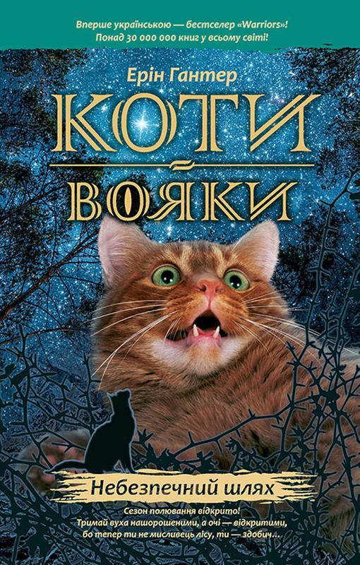 Книга Коти-Вояки. Книга 5. Небезпечний шлях