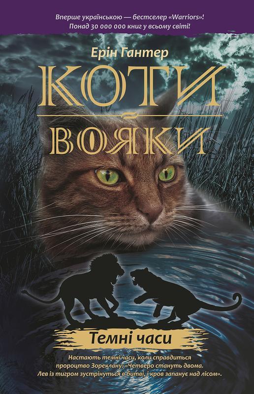 Книга Коти-Вояки. Книга 6. ТемніІ Часи