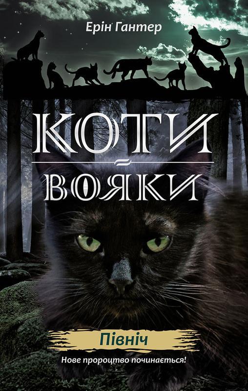 Книга Коти-Вояки. Нове Пророцтво. Книга 1. Північ