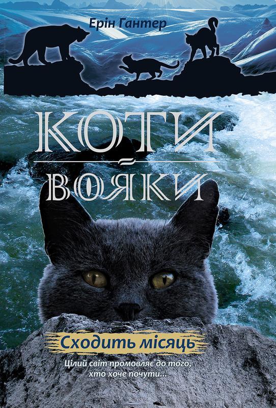 Книга Коти-Вояки. Нове Пророцтво. Книга 2. Сходить Місяць