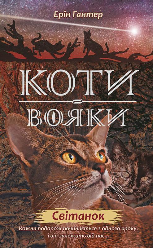 Книга Коти-Вояки. Нове Пророцтво. Книга 3. Світанок