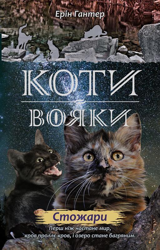 Книга Коти-Вояки. Нове Пророцтво. Книга 4. Стожари