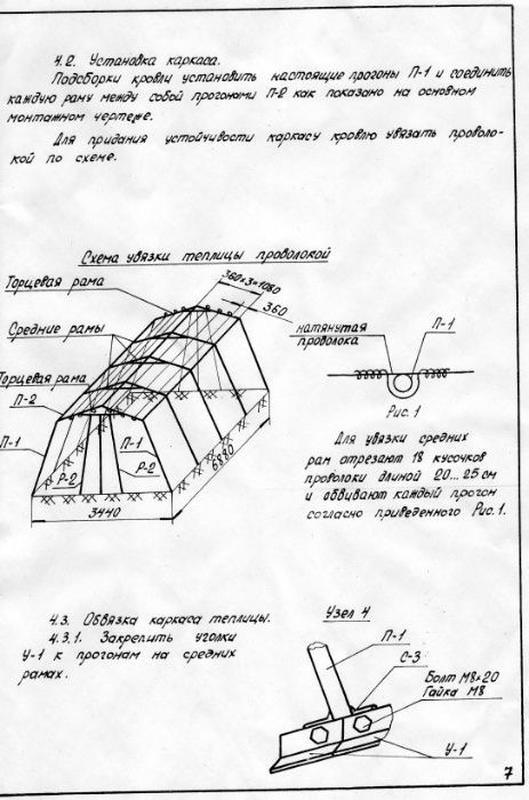 Теплица трубчатая шириной 3.44 - Фото 2