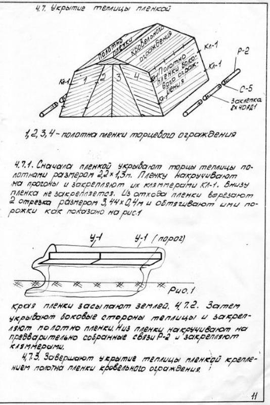 Теплица трубчатая шириной 3.44 - Фото 3