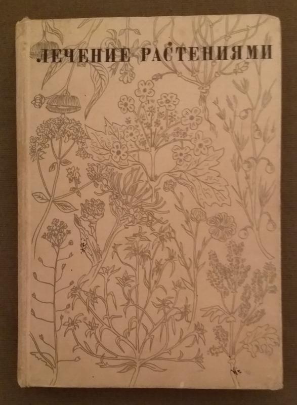 """Книга  редкая """"""""ЛЕЧЕНИЕ  РАСТЕНИЯМИ"""" КОВАЛЕВА  Н.Г. 1972год."""