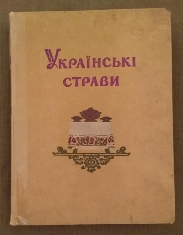 """Книга """"Українські страви"""" м.Київ 1959 рік (рідкісна)."""