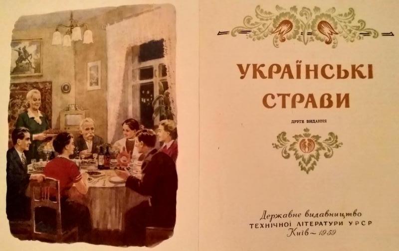 """Книга """"Українські страви"""" м.Київ 1959 рік (рідкісна). - Фото 2"""