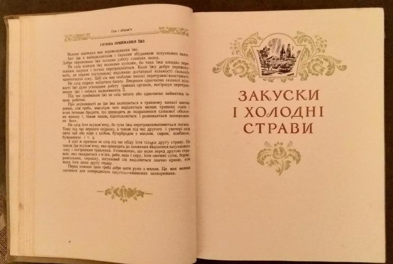 """Книга """"Українські страви"""" м.Київ 1959 рік (рідкісна). - Фото 3"""