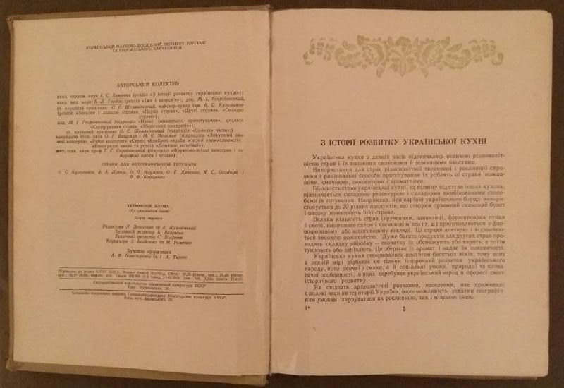 """Книга """"Українські страви"""" м.Київ 1959 рік (рідкісна). - Фото 4"""
