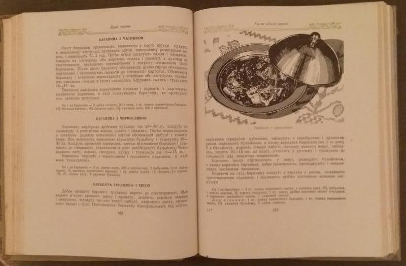 """Книга """"Українські страви"""" м.Київ 1959 рік (рідкісна). - Фото 5"""