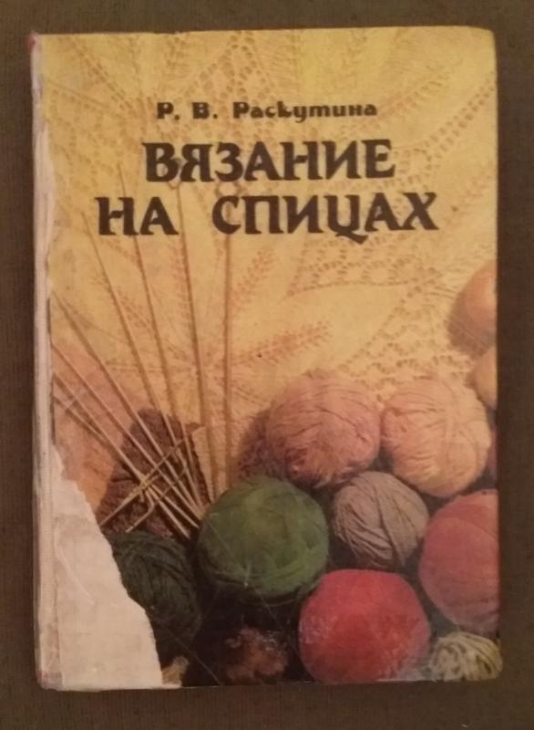 Книга Раскутина Р.В. Вязание на спицах Петрозаводск,1992год.