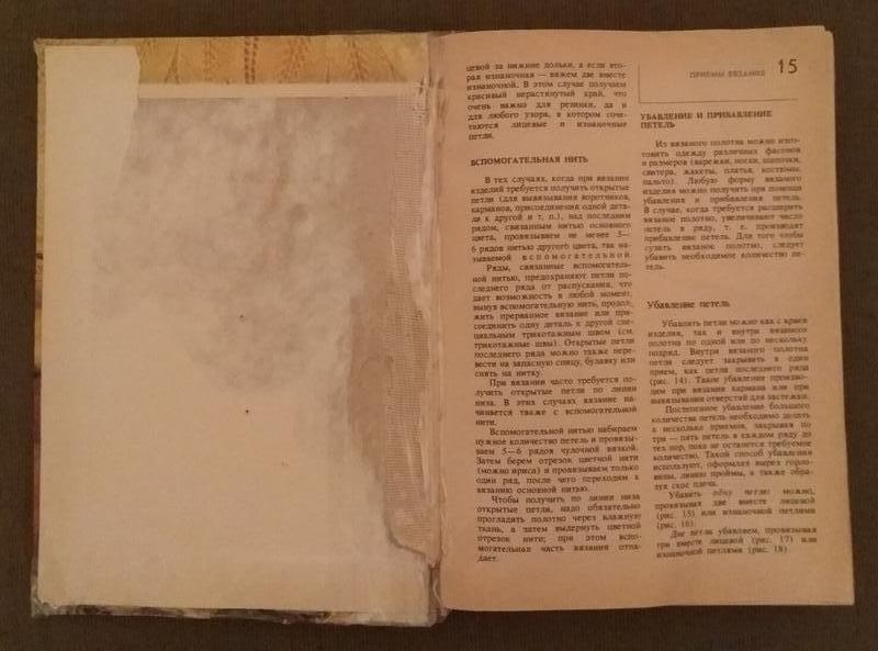 Книга Раскутина Р.В. Вязание на спицах Петрозаводск,1992год. - Фото 2