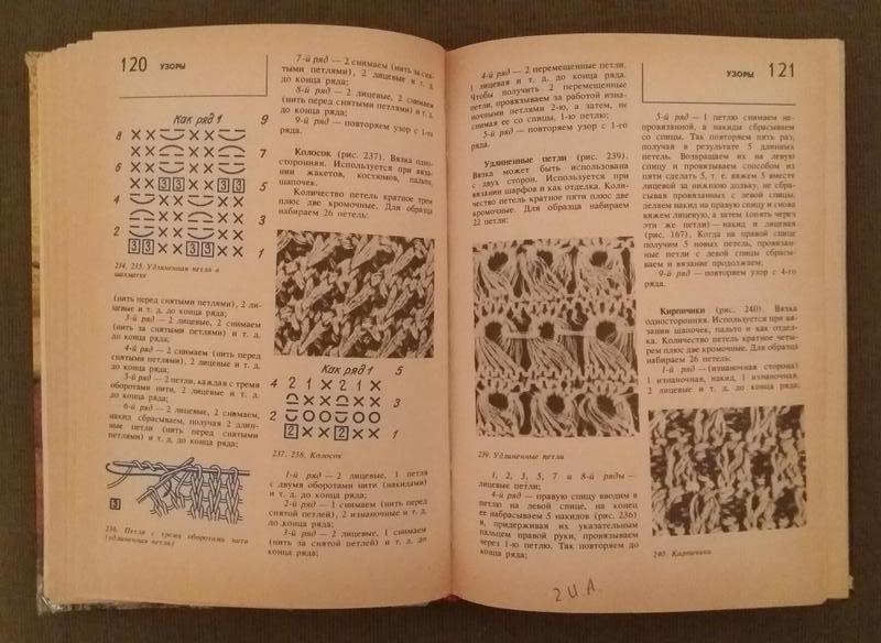 Книга Раскутина Р.В. Вязание на спицах Петрозаводск,1992год. - Фото 4