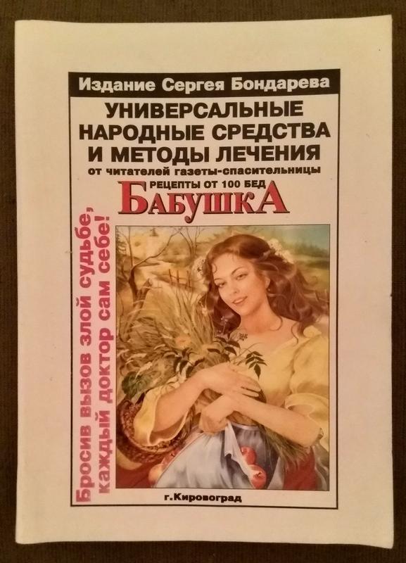 Издание Сергея Бондарева, г.Кировоград, 2010 год.