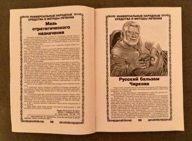 Издание Сергея Бондарева, г.Кировоград, 2010 год. - Фото 3