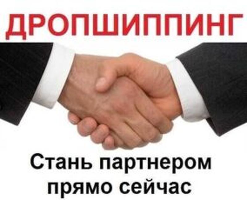 Нужны Дропшиперы по Украине