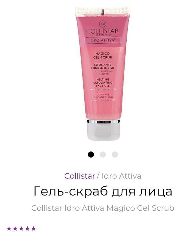 Collistar magico gel-scrub гель-скраб для лица