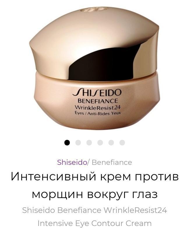 ⭐sale⭐shiseido benefiance wrinkleresist 24 интенсивный крем пр...