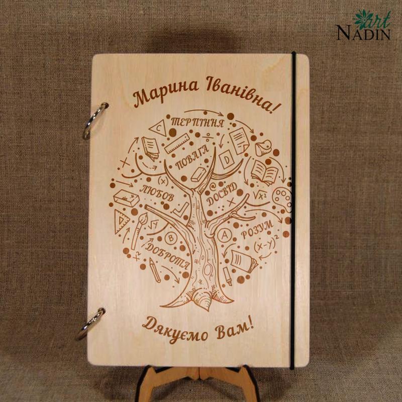 Деревянный блокнот, именной подарок, подарок учителю, эксклюзив