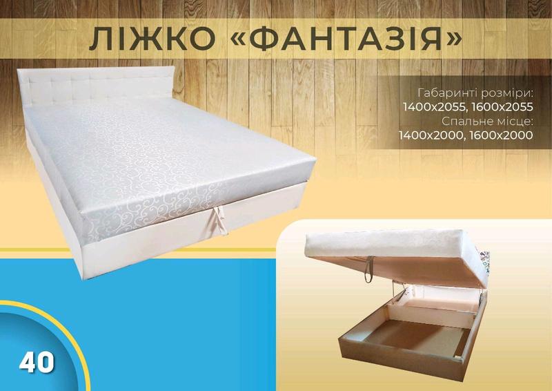 Кровать Ліжко ФАНТАЗІЯ
