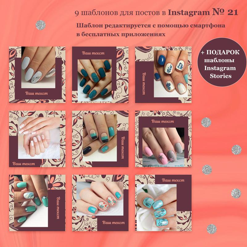 Набор шаблонов для дизайна аккаунта Instagram №21