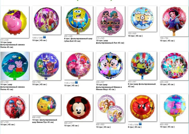 Фольгированные шары для деток