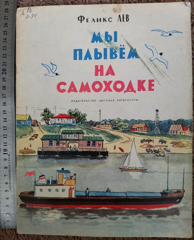 Мы плывём на самоходке Феликс Лев Ермолаев плывем книга книжка