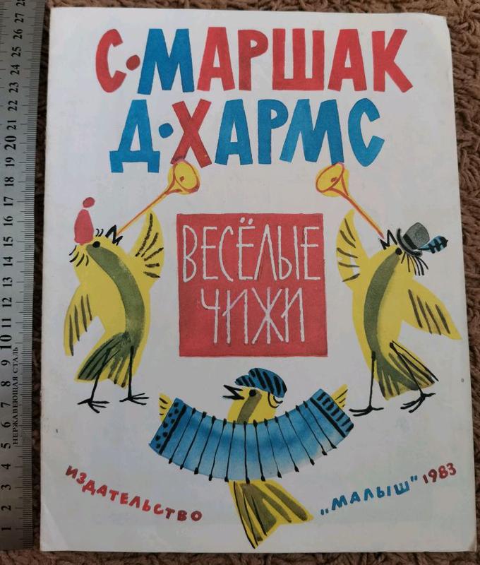 Веселые чижи Хармс Маршак Митурич стих весёлые стихотворение книг