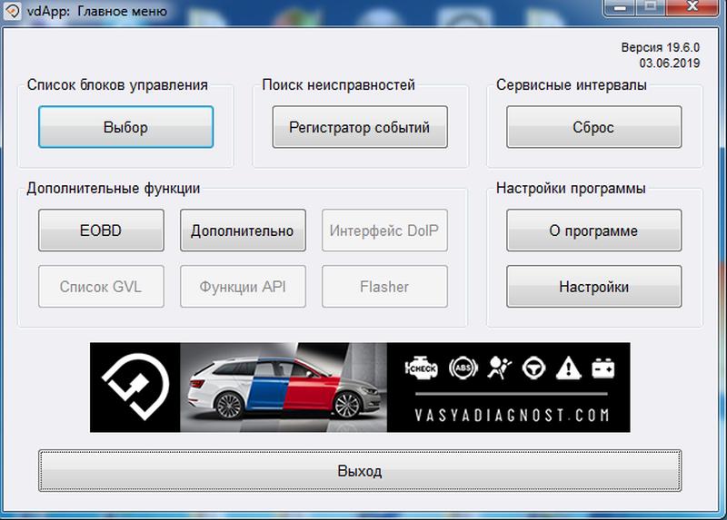 Ремонт сканеров VCDS Вася Диагност всех версий