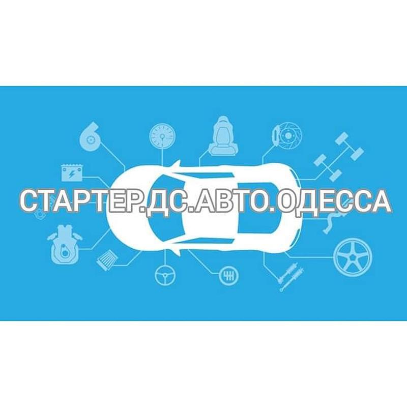 Срочный ремонт стартеров и генераторов/Автосервис СТАРТЕР.ДС.АВТО - Фото 4