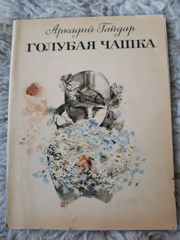 Голубая чашка Гайдар Гальдяев рассказ книга книжка детская ссср