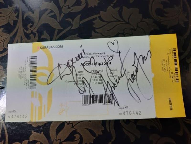 Автограф Арсен Мирзоян