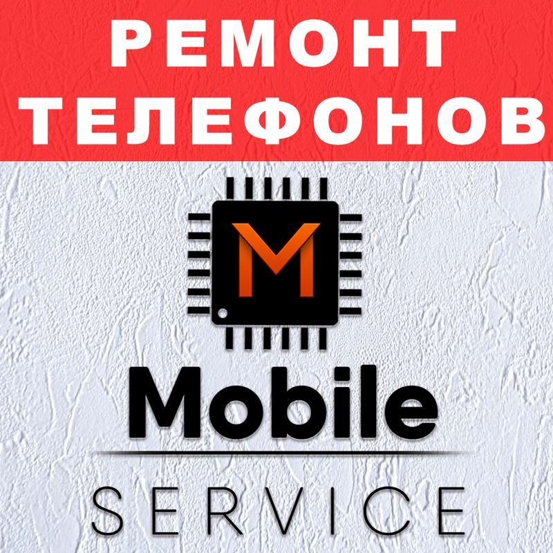 Ремонт Мобильных телефонов: Xiaomi, Meizu, Samsung,Lenovo,Huaw...