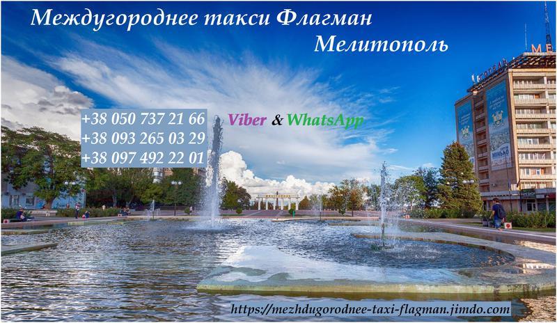 Такси Флагман Мелитополь Междугороднее