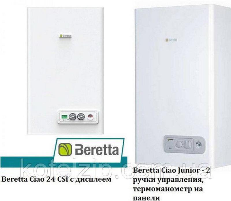 Теплообменник битермический Beretta Ciao Junior - 20005544 c 2... - Фото 5