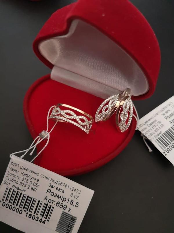 Набор серебро 925 с золотом ш689