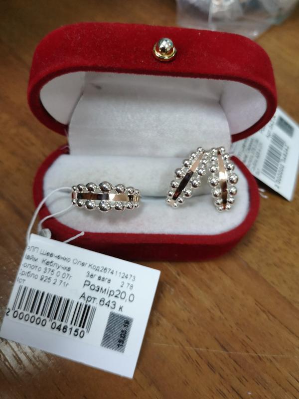 Набор серебро 925 с золотом кольцо и серьги ш310