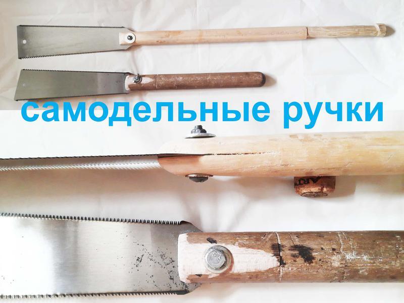 Полотно сменное ножовочное ручной японской пилы садовника столяра - Фото 4