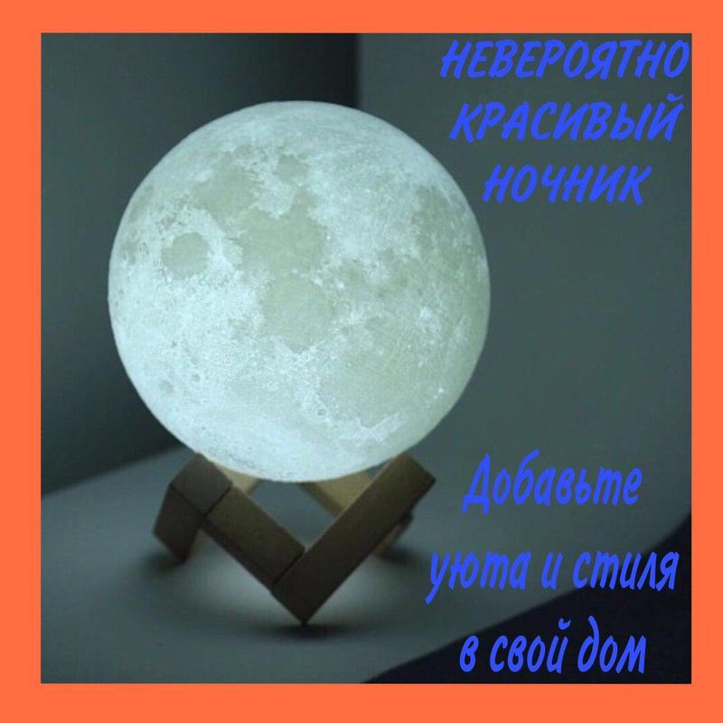 ХИТ! Ночник Луна Magic 3D Moon Light светильник лампа