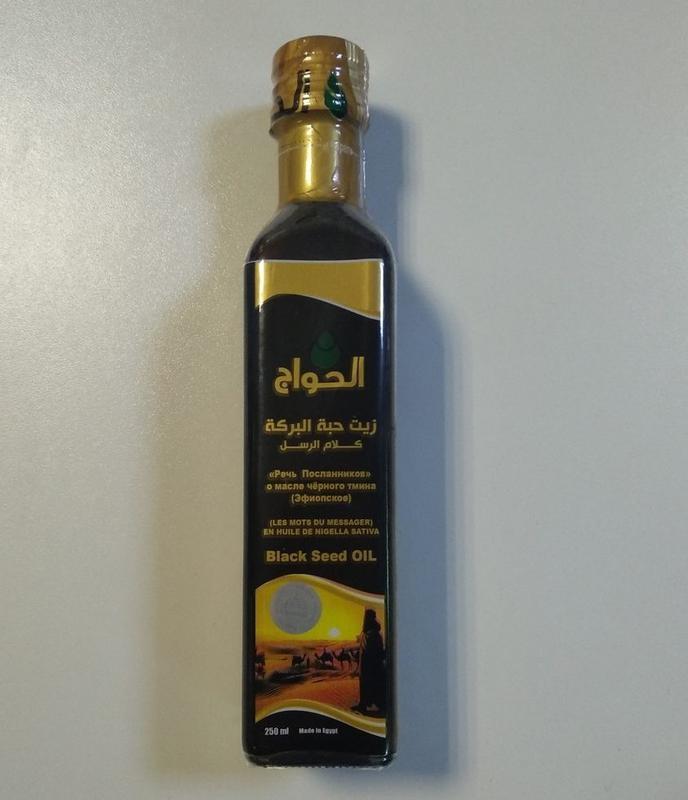 Масло Чёрного Тмина Эфиопское в стекле Речь Посланников 250 мл. - Фото 2