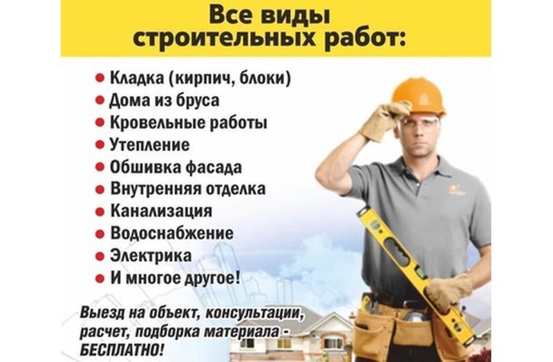 Выполняем ремонтно-строительные работы