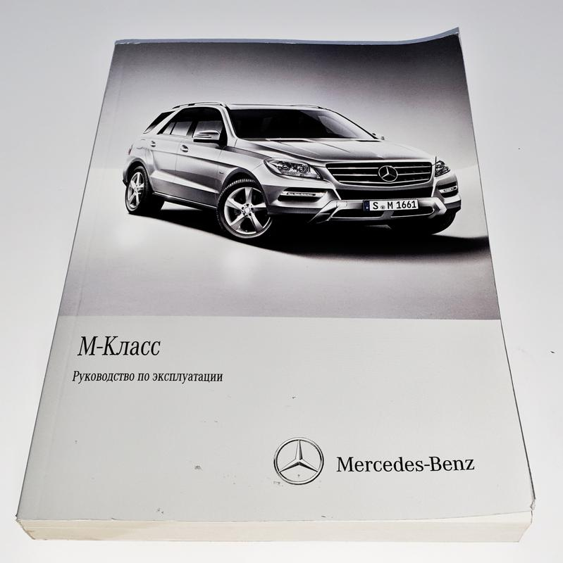 Инструкция (руководство) по эксплуатации Mercedes ML GLE W166